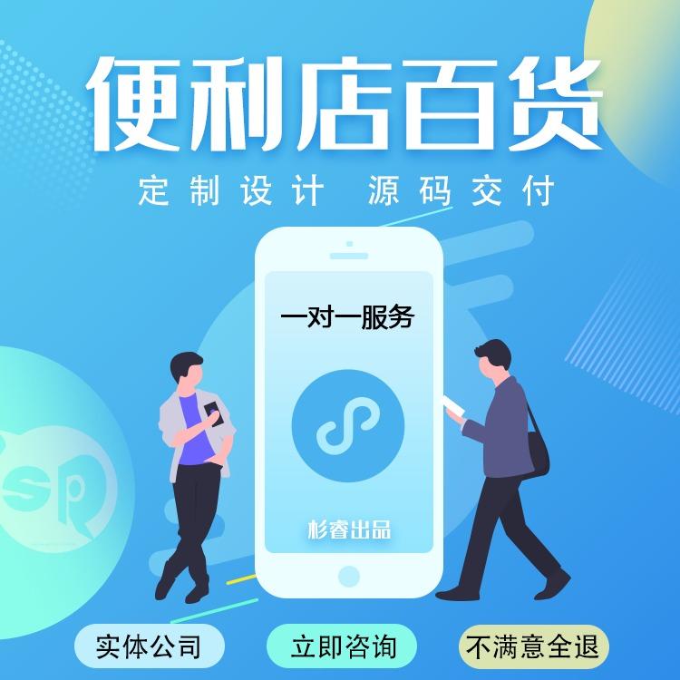 地摊推广商超便利店微信公众号土产日杂百货饭店 小程序 H5