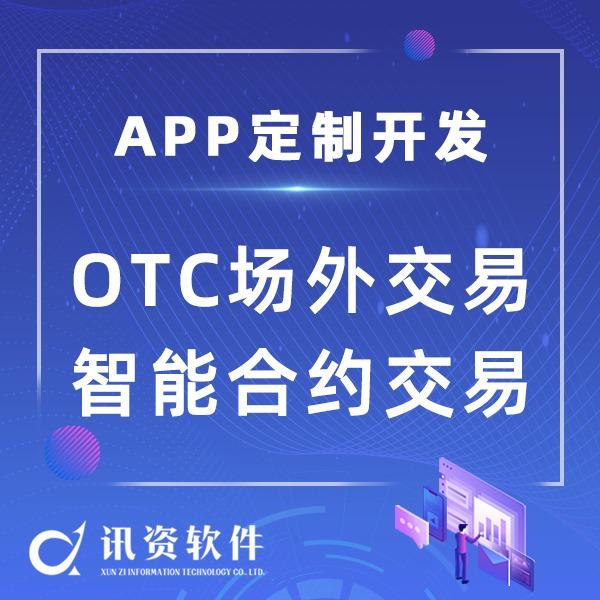 OTC场外交易所|苹果APP智能合约交易系统开发讯资软件