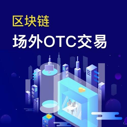 【区块链 app开发】场外OTC交易所应用系统软件平台开发