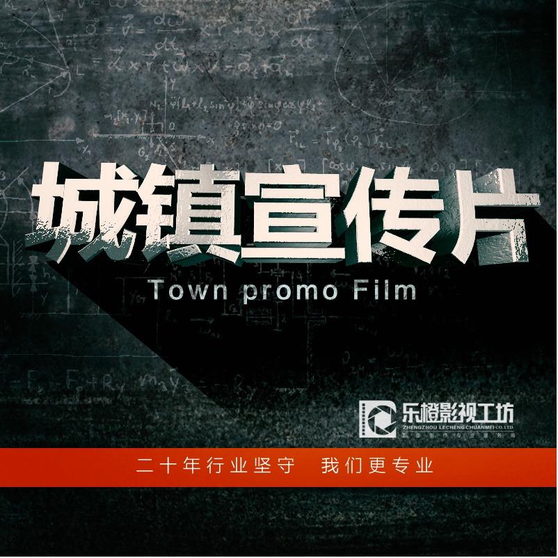 【城镇宣传片】城市城镇景区形象宣传片专题片纪录片广告演示宣