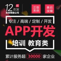 教育培训 APP |教育平台 APP | APP 定制 开发 | app开发
