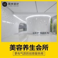 美容美甲店设计 养生会所足疗店设计 洗浴中心 整形医院设计