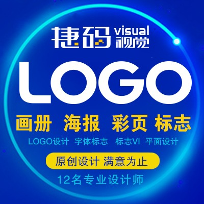 LOGO设计VI系统形象品牌字体包装海报平面彩页宣传画册设计