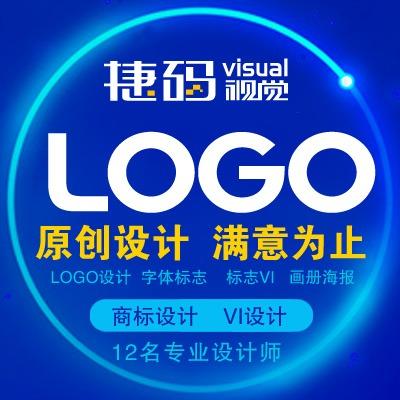 VI设计LOGO设计企业公司品牌字体图形视觉系统设计形象VI
