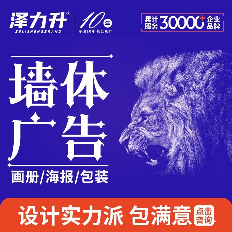泽力升展台设计企业文化墙宣传品展厅设计海报画册展架名片设计