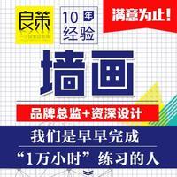 企业画册设计宣传册设计DM单banner设计墙画设计海报设计