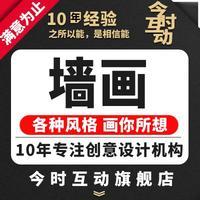 墙画三折页 设计 宣传册 设计 DM单banner 设计 海报易拉宝 设计