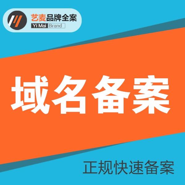 域名备案网站备案icp备案快速备案网站域名企业备案个人备案
