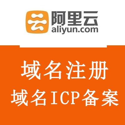 阿里云备案 域名ICP备案服务   网站备案