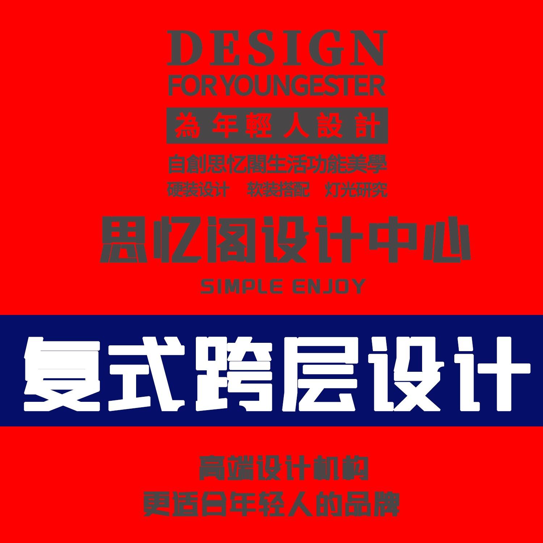 家装设计新房设计室内设计装修设计复式设计简欧现代风格效果图