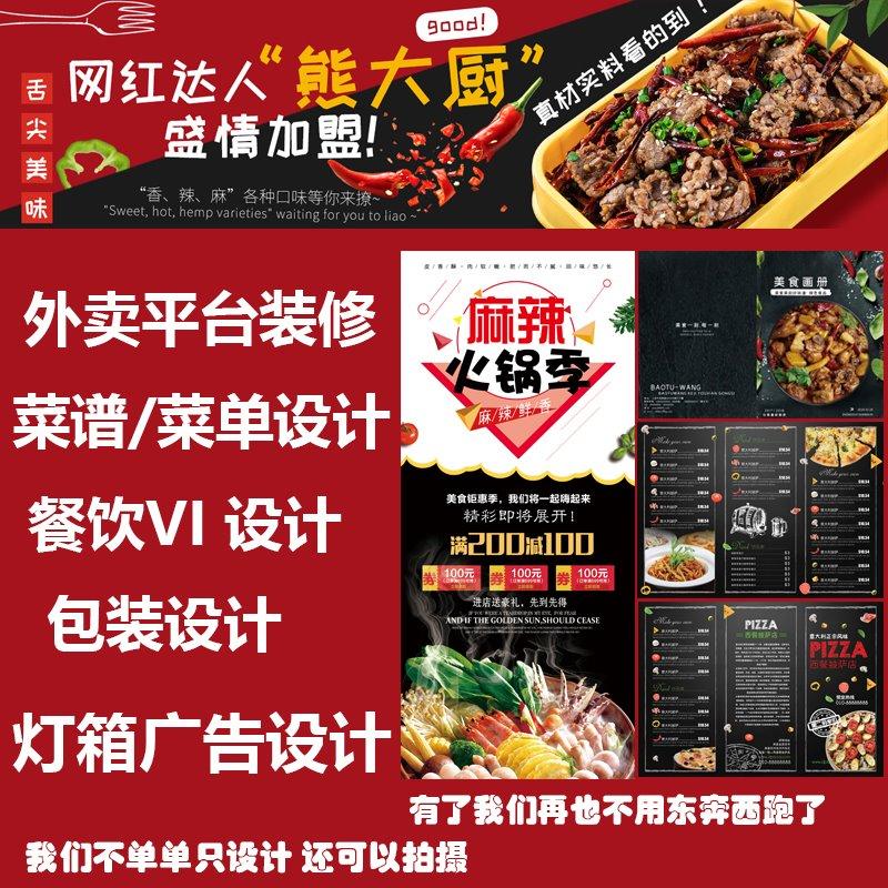 外卖平台装修餐饮店铺菜谱海报宣传单美团饿了么菜单包装品牌<hl>设计</hl>
