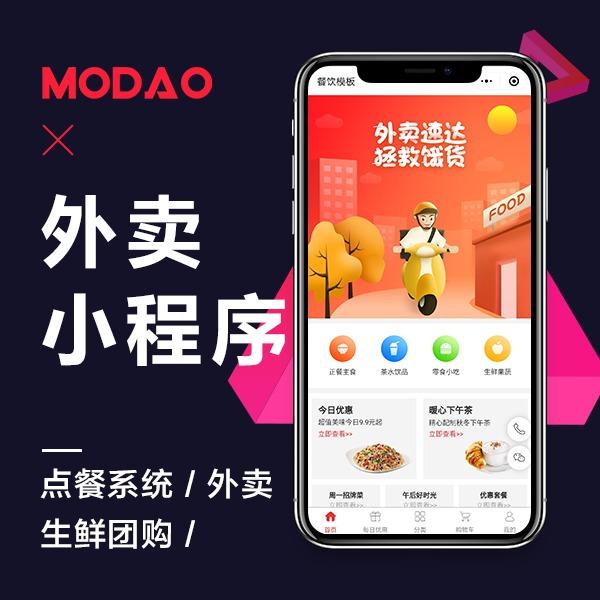 点餐外卖/订餐系统/餐饮社区团购小程序/微信公众号开发
