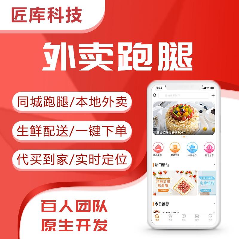外卖app会员同城生鲜配送实时定位跑腿服务代买到家源码定制
