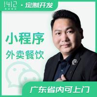 【微信餐饮 小程序 】 外卖 小程序 个性定制 开发  堂吃/预约/排队