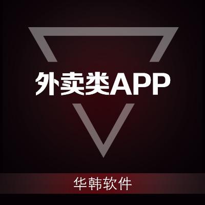 餐饮类APP定制开发/外卖配送APP服务