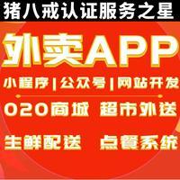 成都生鲜配送超市外卖家政服务微信商城小程序APP软件定制开发