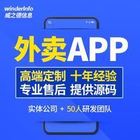 APP开发 /餐饮外卖 app开发 /点餐 APP开发