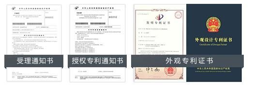 授权专利通知书,专利受理通知书,外观专利证书