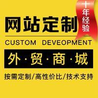 外贸商城网站 网站定制 电子商务网站 商城网站 购物网站建设