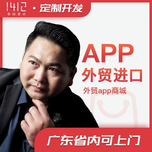 【外贸 app开发】-外贸进口app定制开发/外贸app商城