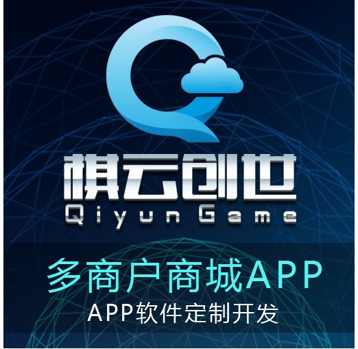 app开发|手机APP软件定制开发|多商户商城系统APP定制