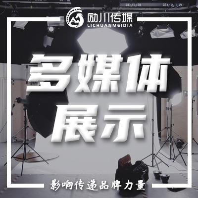 【多媒体展示】多媒体视频/多媒体动画/数字视频/创意广告片