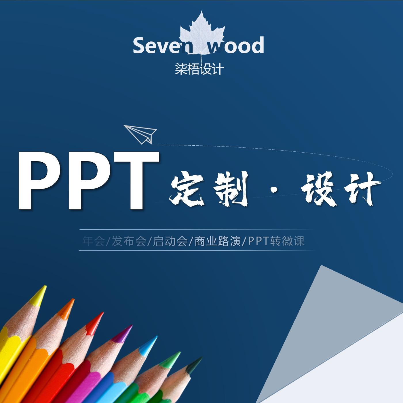 PPT制作/PPT美化/PPT动态/年会/发布会/商业路演