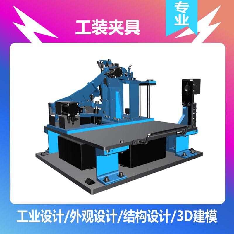 【工装夹具】 工业设计非标机械设计工装夹具设计建模出加工图纸