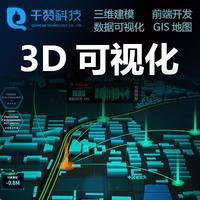 3D建模渲染3dmax三维 大数据可视化 GIS地图前端开发设计