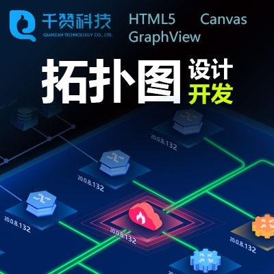 HTML5拓扑图流程图关系图UI设计前端开发Canvas树图