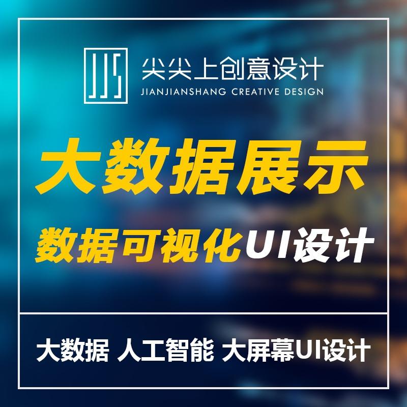 数据可视化大屏ui制作大数据大屏科技感系统软件界面UI定制设