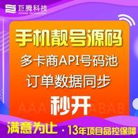 联通大王卡/流量卡 腾讯大王卡阿里宝卡 手机靓号系统开发定制