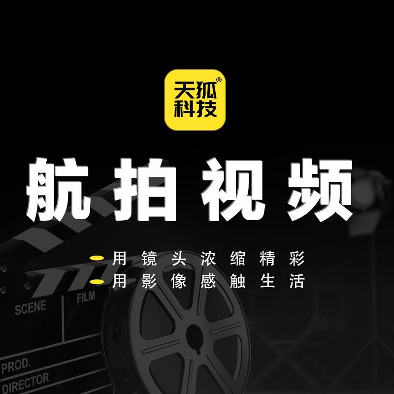 航拍视频无人机航拍专业摄影摄像宣传片纪录片高清视频录制