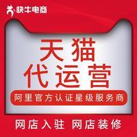 天猫代运营旗舰店网店托管国际营销直通车流量电商淘宝商城入驻