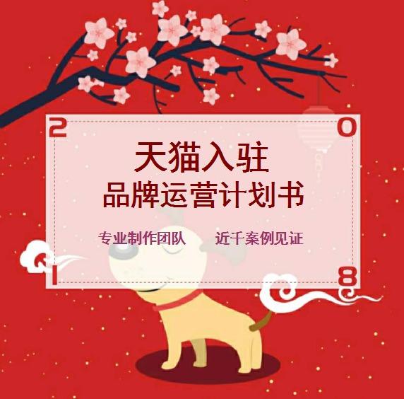 【原天猫团队操作】天猫类目添加类目天猫京东品牌添加品牌入驻
