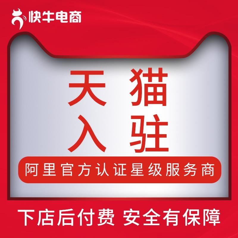 【天猫团队】天猫入驻京东代申请商城网店开店天猫国际专营旗舰店