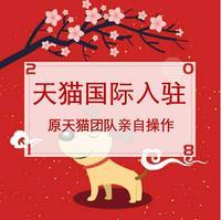 【原天猫团队操作】天猫国际入驻猫国际品牌入驻天猫国际代办