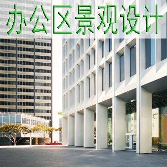 办公区景观 设计