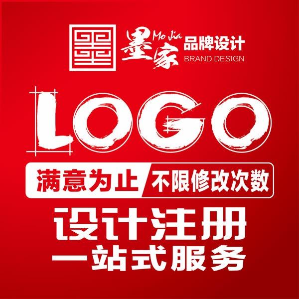 【墨家】LOGO设计logo设计商标标志教育科技金融房产餐饮