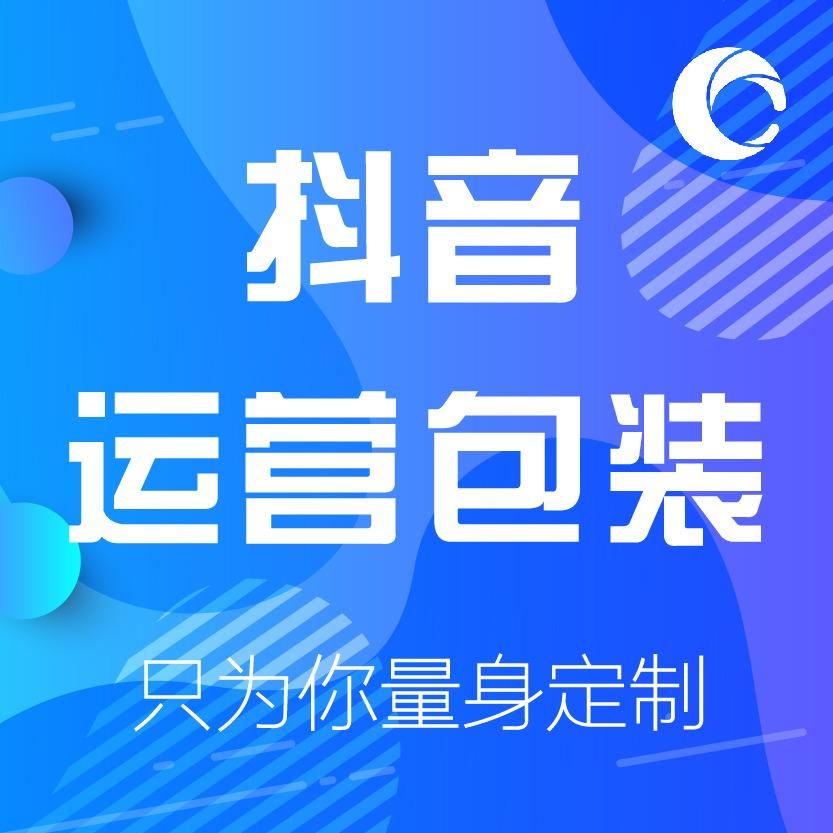 抖音 视频 运营教育抖音 视频 运营情景剧 视频 抖音短 视频 代运营