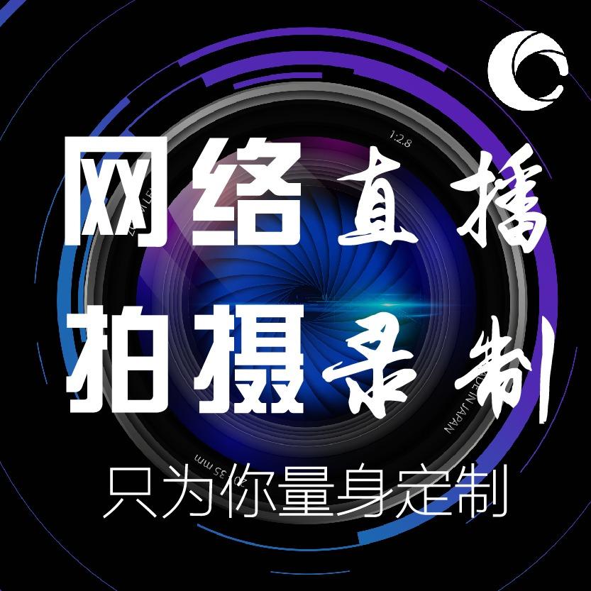 教育培训网络直播 拍摄 录制线上直播网课直播课程