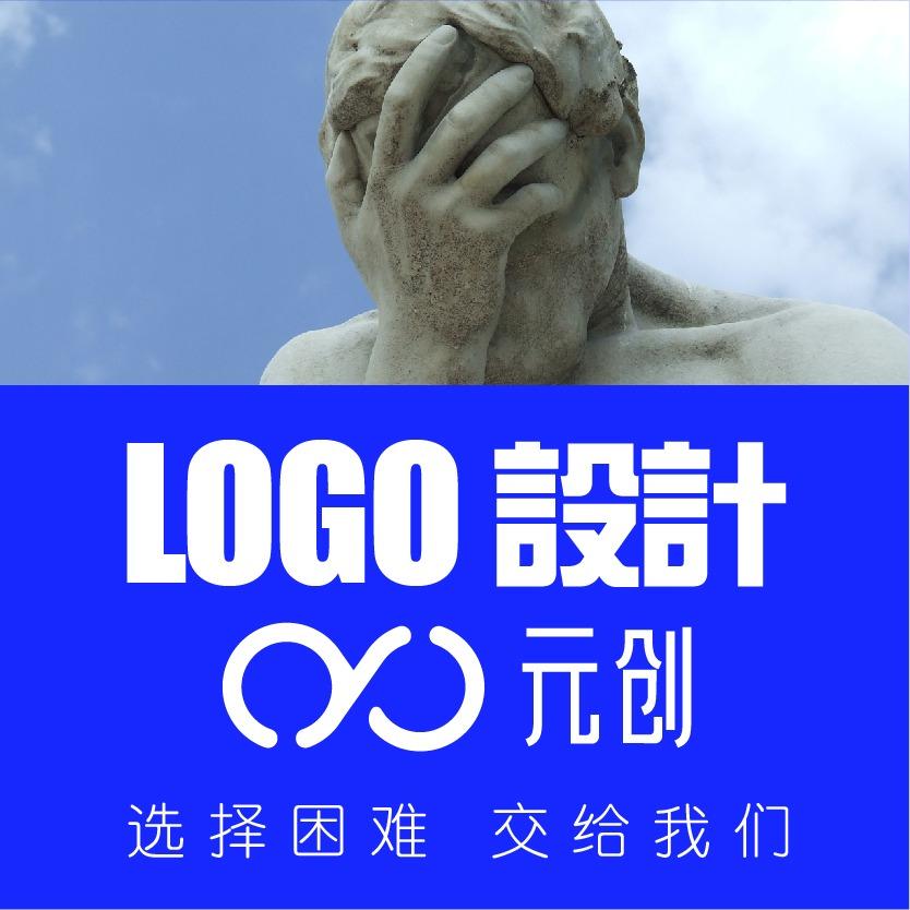LOGO设计品牌设计商标/设计公司标志设计企业标志设计