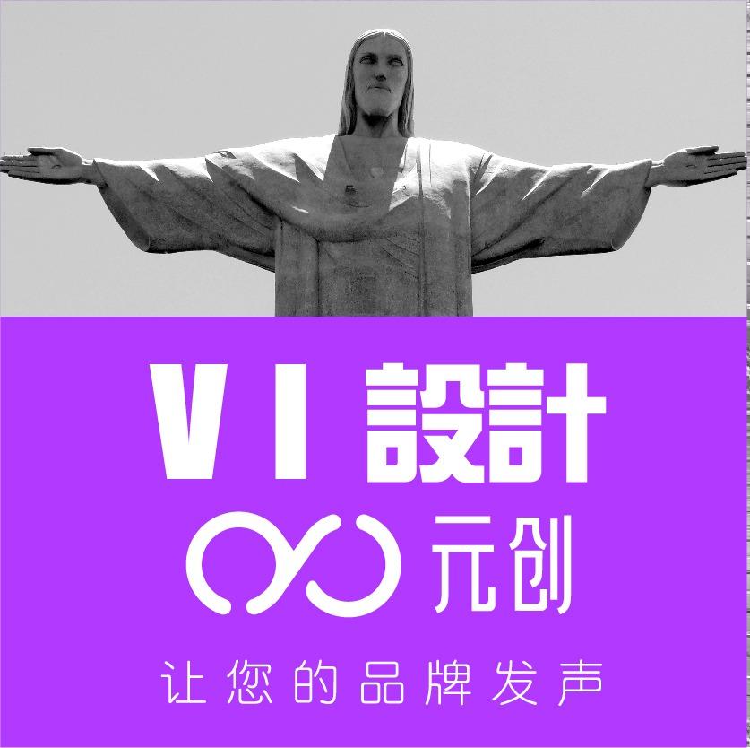 资深设计师/统连锁店VI设计VI导视公司形象视觉全套VIS系