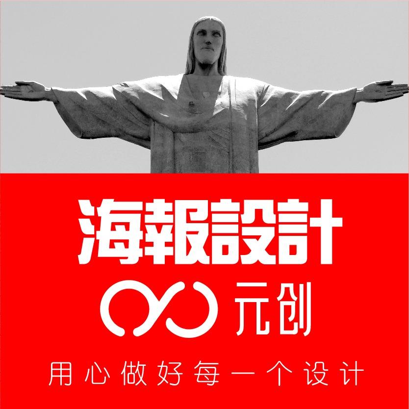 企业品牌海报设计易拉宝设计单页DM单广告牌banner图设计