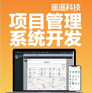 项目管理软件 工程项目管理系统 建筑管理 高校 施工企业管理