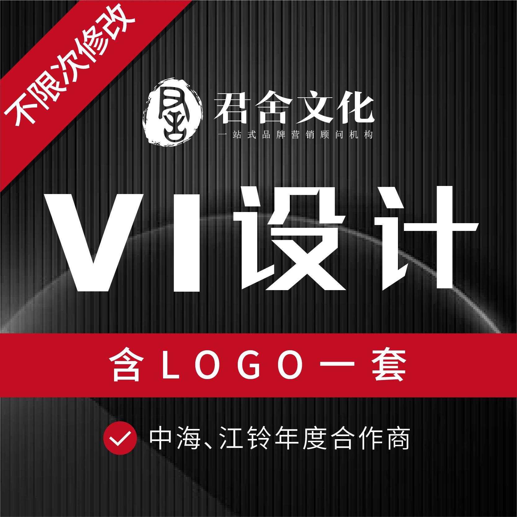 企业形象VI设计企业全套VI设计品牌宣传VI设计企业形象VI