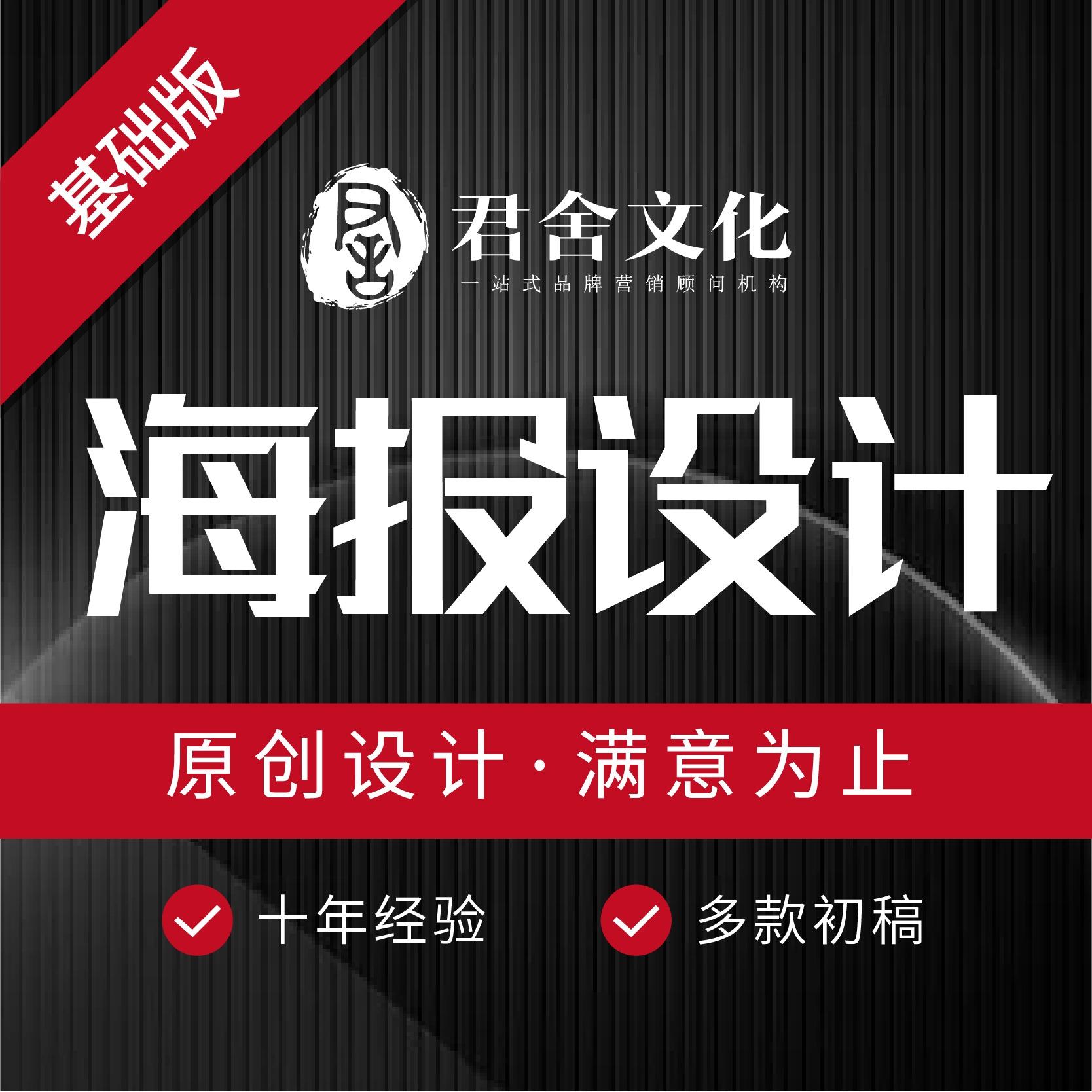 海报设计易拉宝设计广告设计展架设计活动促销宣传海报企业