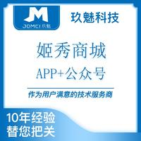 APP 定制 开发 姬秀商城 APP +微信公众号多商城 APP 成品案例