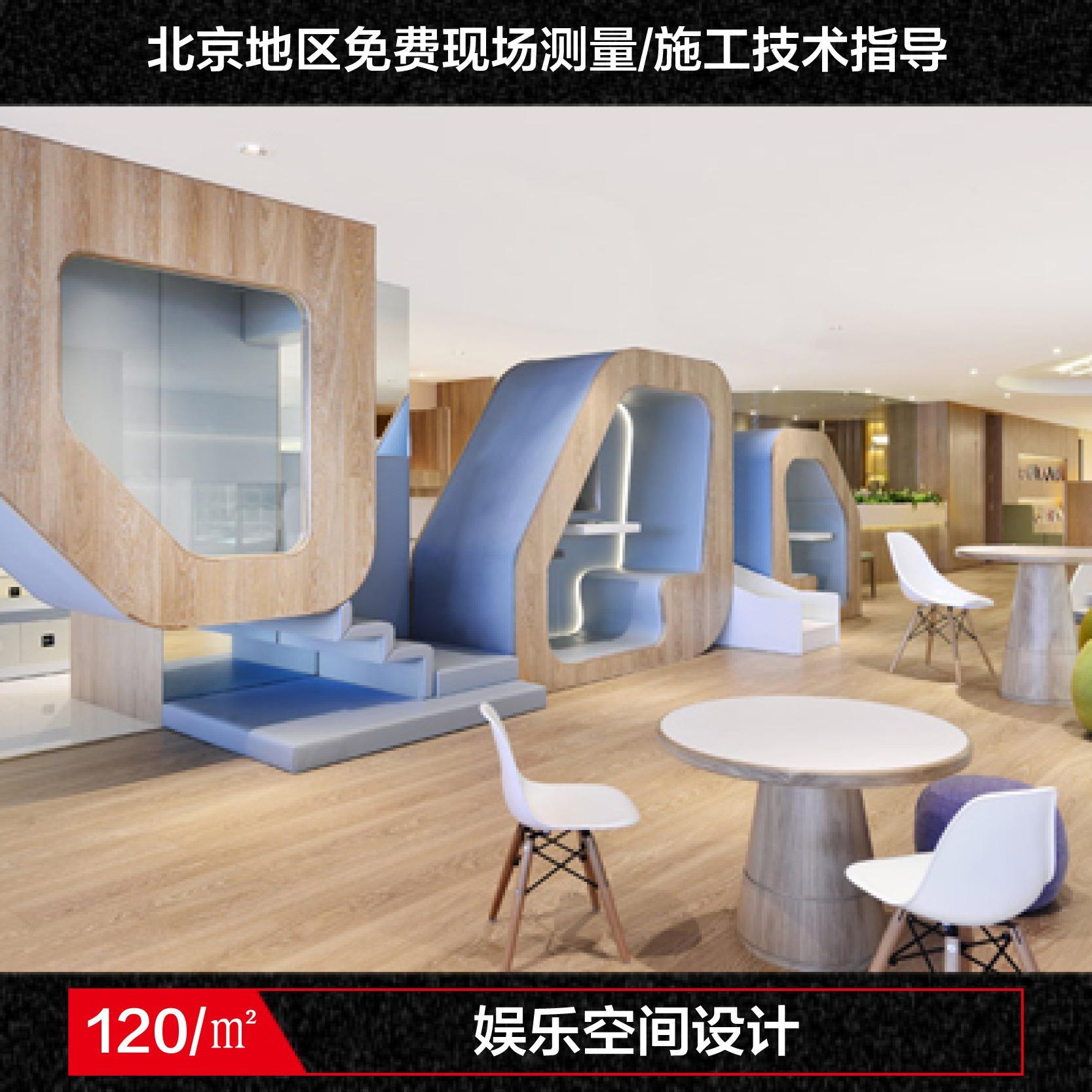 娱乐空间设计 /民宿设计/KTV/歌舞厅/游戏厅/网吧/迪厅