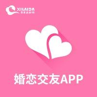 【10年品牌】App小程序定制开发│军人婚恋相亲交友婚介
